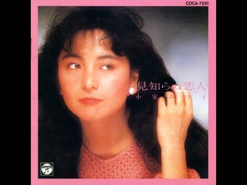 Mitsuko Komuro - 見知らぬ恋人 (1983) [FULL ALBUM]