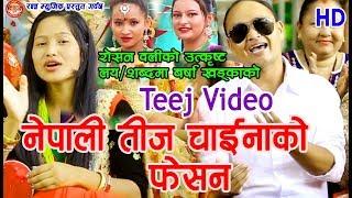 New Nepali Teej Song 2074/2017 _Nepali Teej Chaina Ko Feshan By Roshan Oli &Barsha Khadka
