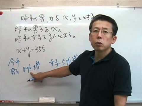 """中学数学】連立方程式""""割合 ... : 連立方程式 中学 : 中学"""
