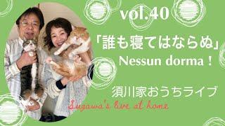 vol.40「誰も寝てはならぬ」Nessun dorma!