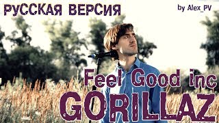 Скачать Feel Good Inc Gorillaz Cover На Русском By Alex PV