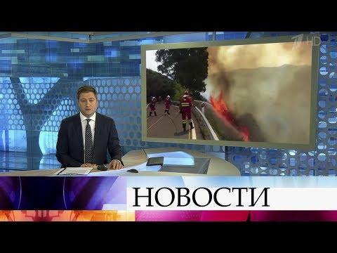 Выпуск новостей в 09:00 от 20.08.2019