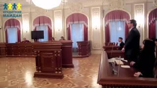 Веховный Суд Украины не смог принять решение боясь обидеть банк? ОО Кредитный майдан