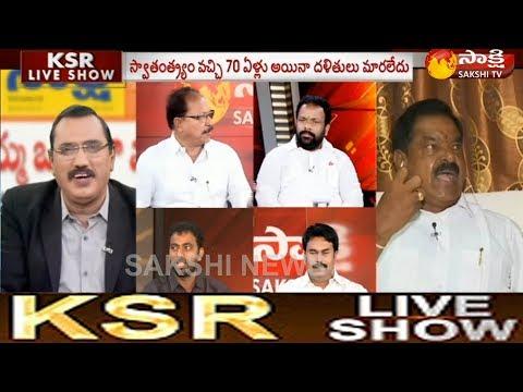 KSR Live Show || దళితులపై మంత్రి ఆదినారాయణరెడ్డి దారుణ వ్యాఖ్యలు - 16th August 2017