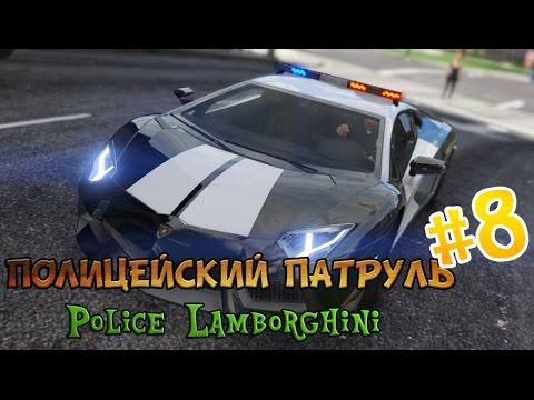скачать мод на гта 5 на полицейский патруль - фото 2