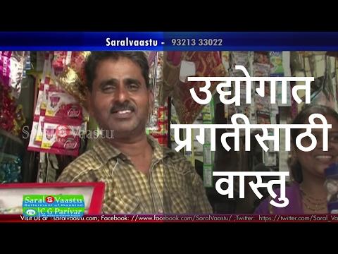 Vastu for Business & Better relations | Call +91 9321333022 | Saral Vaastu Review | Navi Mumbai