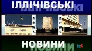 Ильичевские новости на ИТ-3 4 декабря 2015 г.