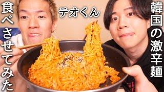 テオくんと韓国の激辛麺を一緒に食べたら面白すぎた【モッパン】【スカイピース】