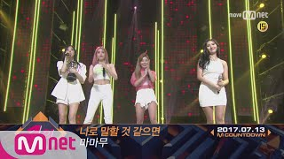 Top in 2nd of July, 'MAMAMOO' with 'Yes I am', Encore Stage! (in Full) M COUNTDOWN 170713 EP.532