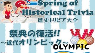 歴史トリビア大全 近代オリンピック ~1500年の時をこえて復活‼~