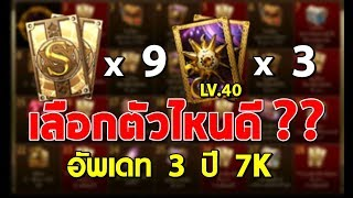 [Seven Knights] ตัวแรร์ 9 - ตัวอะเวค LV.40 3 ตัว เลือกตัวไหนเริ่มต้นดีที่สุด