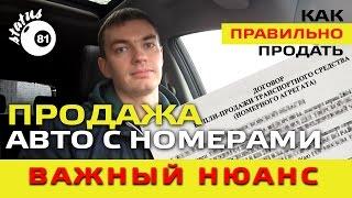 видео как правильно продать автомобиль