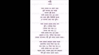 aj tomar mon kharap meye (cover by Akib)