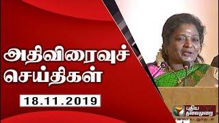 Speed News 18-11-2019 | Puthiya Thalaimurai TV