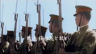 "《軍歌》歩兵の本領(""Hohei no Honryō""- Specialty of Infantry)with Eng/Sub"