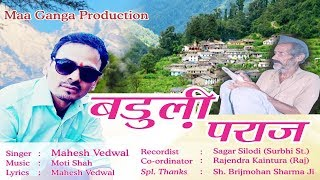 बडूली पराज !! Mahesh Vedwal !! Very Beautiful New Uttarakhandi Song 2018