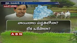 TRS Future Plans | KCR Government mainly Concentrated on Rythu Runa Mafi Scheme | ABN Telugu