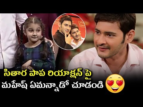 Mahesh Babu About His Daughter Sitara Feelings After Watching The Wax Statue | Sitara Reaction