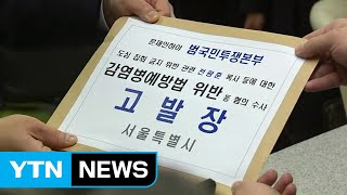 [서울] 서울시, '집회 강행' 전광훈·범투본 경찰 고…