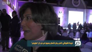 مصر العربية | فريدة الشوباشي: أتمنى رجال الأعمال يسيروا على درب آل