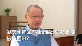 Publication Date: 2020-08-12 | Video Title: 愛 ● 常傳 - 預告篇:亦師亦父—劉志剛神父