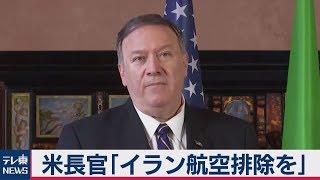米長官「イラン航空排除を」
