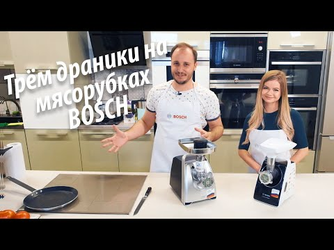 Мясорубка Bosch MFW3640A и Bosch MFW68660. Обзор и тест