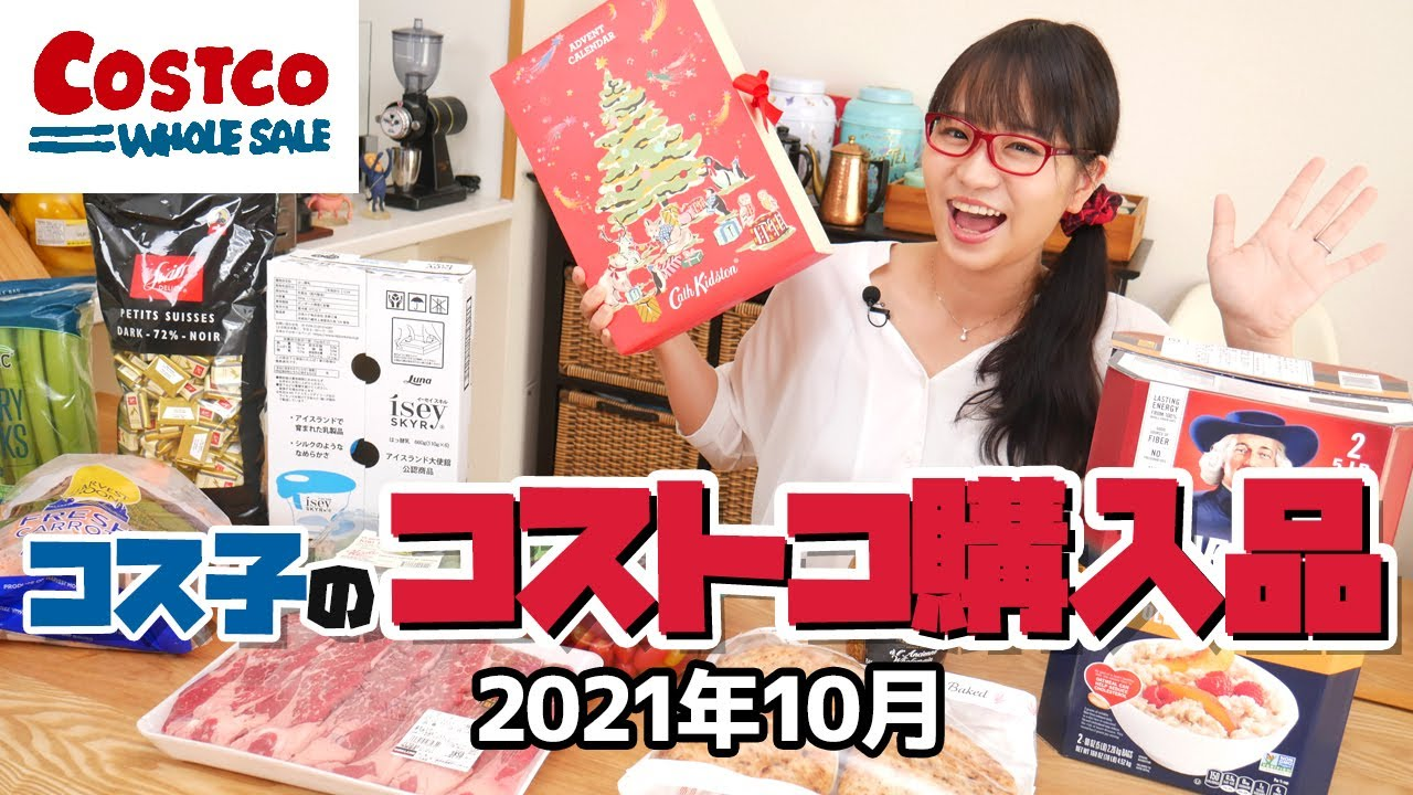 【コストコ購入品】コストコのクリスマスアイテムは10月が買い時!可愛いアドベントカレンダーはワクワクの集合体でした / コス子のコストコ購入品2021年10月