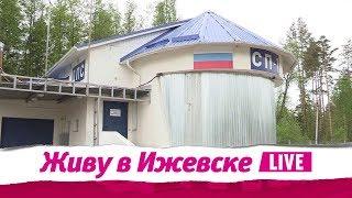 Живу в Ижевске 24.05.2018