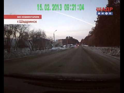 Полет метеорита в Курганской области. г.Шадринск