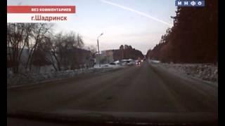 Полет метеорита в Курганской области. г.Шадринск.