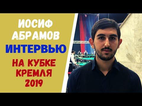 Иосиф Абрамов. Интервью