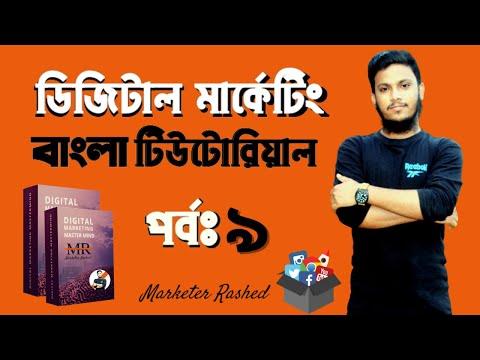 Digital Marketing Bangla Tutorial 2021 | Ep -9 | Components Of Digital Marketing