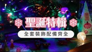 聖誕特輯 ❄ 台灣製裝飾聖誕樹|開箱實測影片