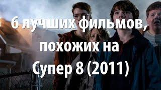 6 лучших фильмов, похожих на Супер 8 (2011)