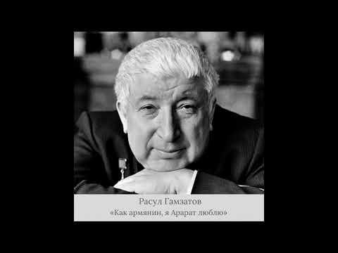 Расул Гамзатов - «Как армянин, я Арарат люблю»