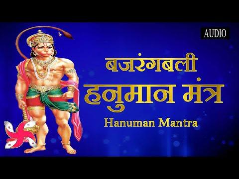 हनुमान मंत्र 108 || ओम हनु हनुमते || Hanuman Mantra || Hanuman Bhajan