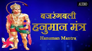 हनुमान मंत्र 108 || ओम हनु हनुमते || Powerful Hanuman Mantra | Audio