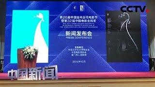 [中国新闻] 第28届中国金鸡百花电影节 | CCTV中文国际