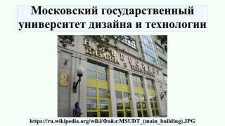видео МГУДТ - Московский государственный университет дизайна и технологии