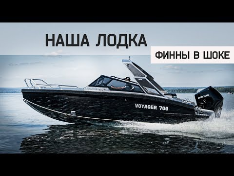 Наша Лодка Удивила