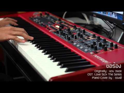 ขอร้อง (OST. Love Sick The Series) Piano Cover by ตองพี