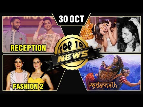 Deepika Ranveer Reception Preponed Priyanka Dances In Bridal Shower Fashion 2 & More  Top 10 News