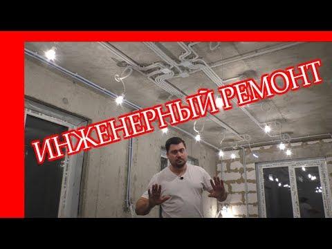 Черновой ремонт в новостройке. ЭЛЕКТРИКА, САНТЕХНИКА, ОКНА…