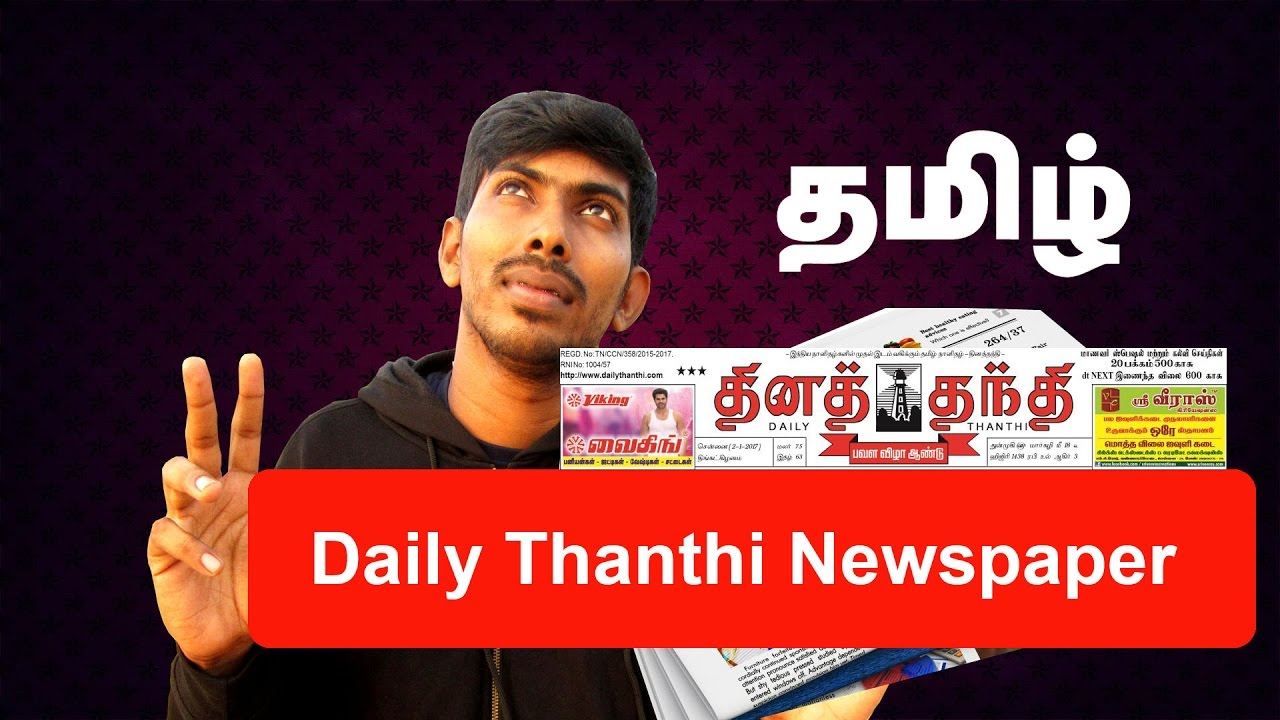 Dinathanthi latest news in tamil