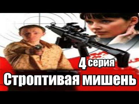 4 серия из 4  (детектив, боевик, криминальный сериал)