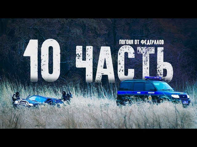 СРОЧНО! УДАЛЁННОЕ ВИДЕО С ПОГОНЕЙ - 10 ЧАСТЬ