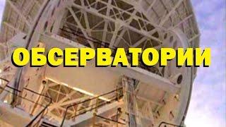 Галилео  Обсерватории