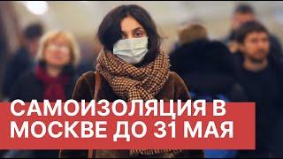 Самоизоляция до 31 мая в Москве. Власти Москвы продлили режим ограничений и самоизоляции до 31 мая