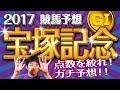 【GⅠ競馬予想】 2017 宝塚記念 点数を絞れ! 宝塚記念ガチ予想!!